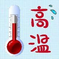 蓝色简约高温预警天气提示简约卡通微信公众号封面小图