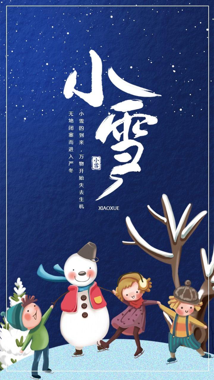 卡通小雪节气日签海报