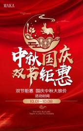 中秋国庆双节钜惠促销宣传H5