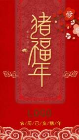 新年大红传统中国风春节祝福贺卡企业祝福
