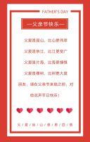 红色创意父亲节促销活动翻页H5