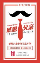 父亲节扁平简约店铺活动促销宣传h5