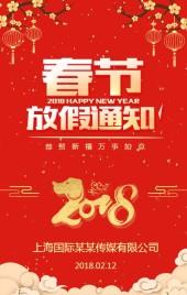 红色传统春节放假通知企业政府店铺通用公告