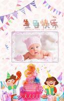 儿童生日手绘创意模板