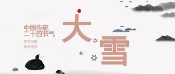 大雪二十四节气中国风公众号首图