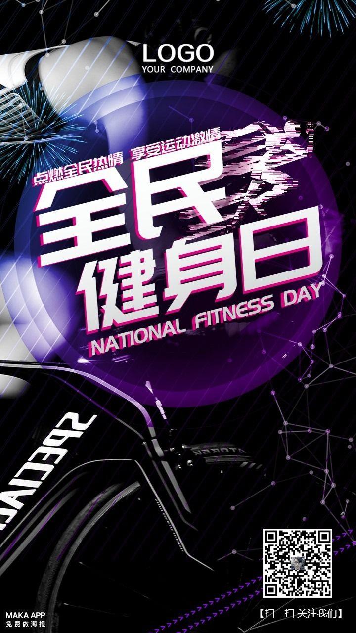 炫酷抖音风全面健身日宣传海报