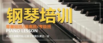 文艺简约钢琴培训教育招生简约文艺公众号封面首图