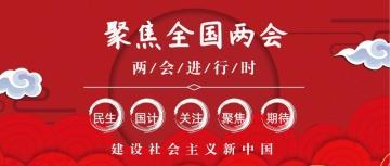喜庆中国风聚焦两会热点新闻报导