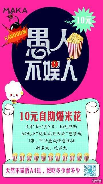 愚人节优惠活动宣传海报