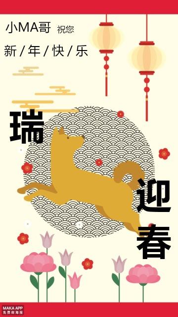 扁平化中国风瑞狗迎春/新年祝福贺卡/春节祝福贺卡/春节拜年