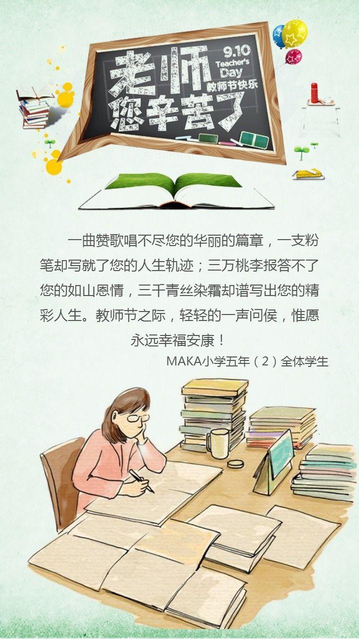 教师节卡通感恩祝福贺卡宣传海报