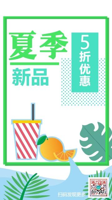 夏季绿色创意清新简约风格饮料海报
