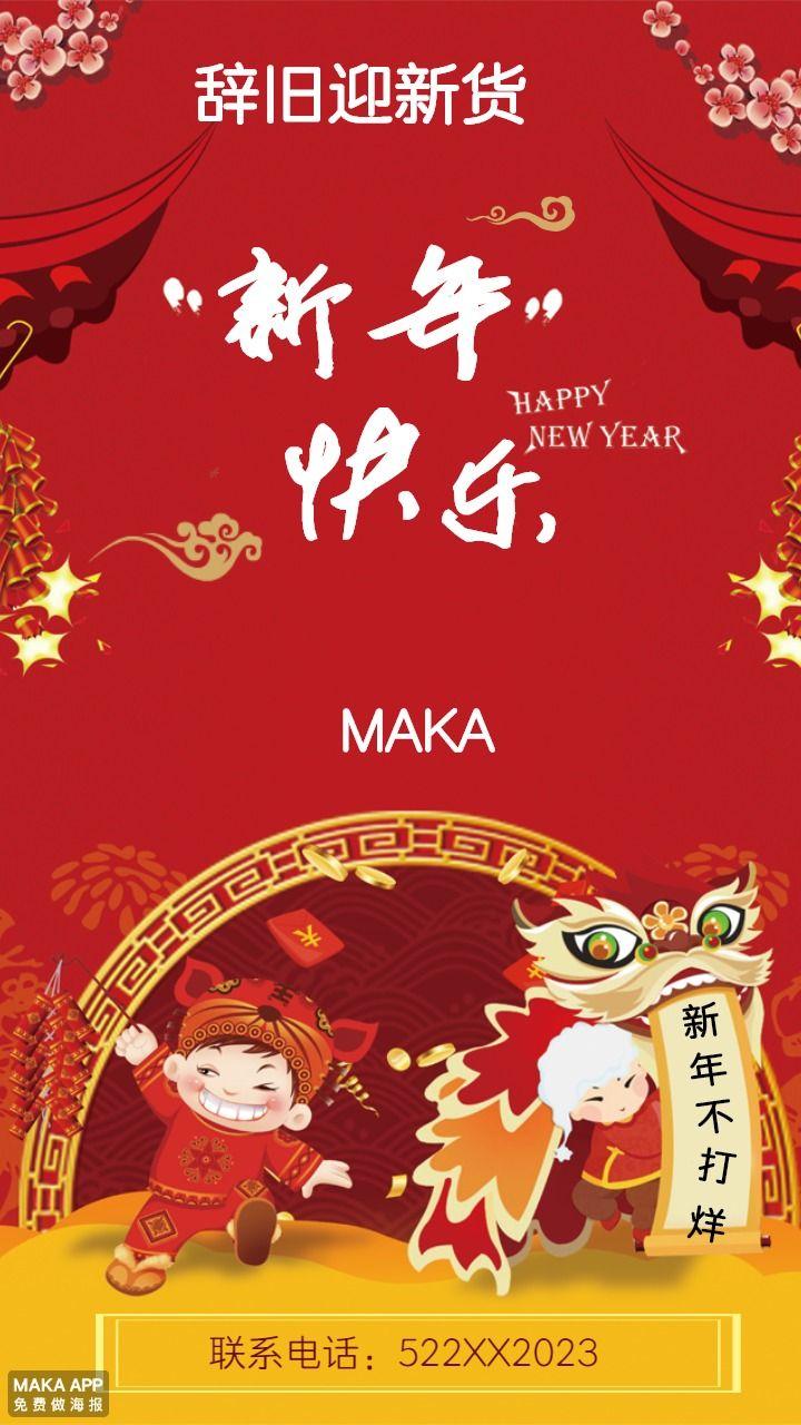新年产品促销宣传中国风海报