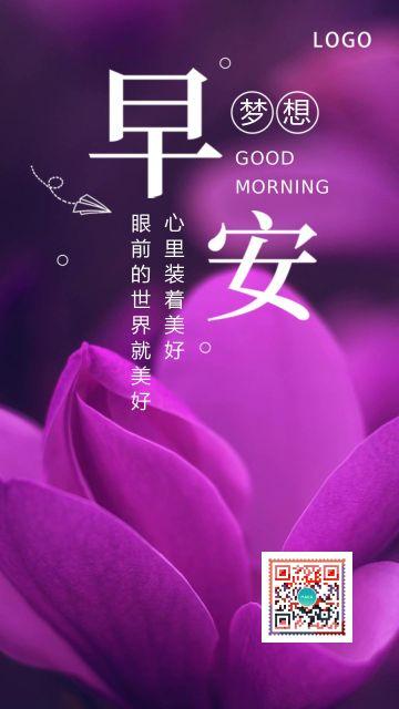简约小清新早安晚安你好问候励志日签心情励志语录正能量企业宣传企业文化手机海报