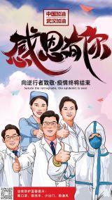 感恩有你 向逆行者致敬疫情终将结束 新冠状病毒医护人员感谢海报 中国武汉加油