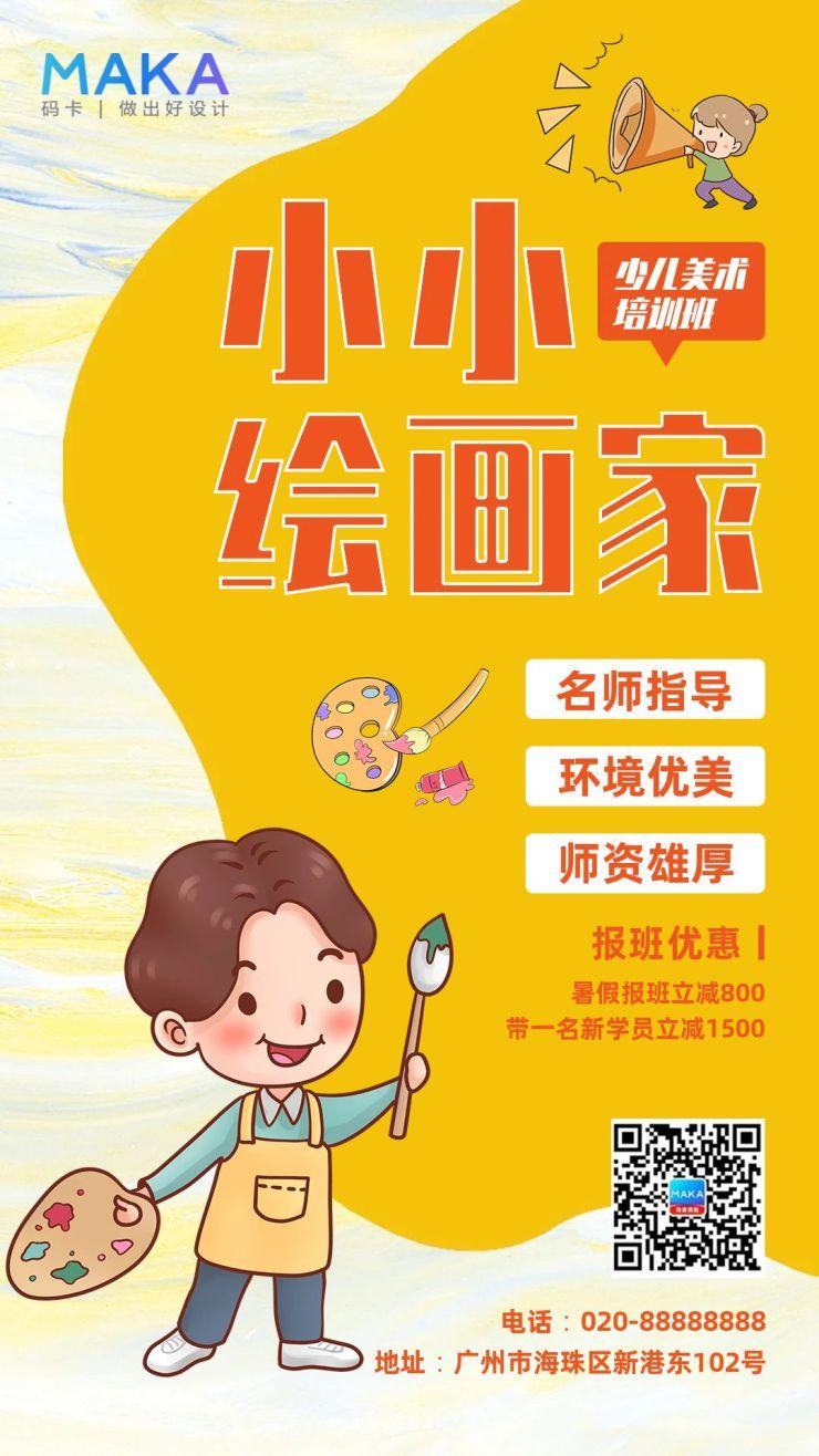 黄色卡通儿童绘画招生培训手机海报