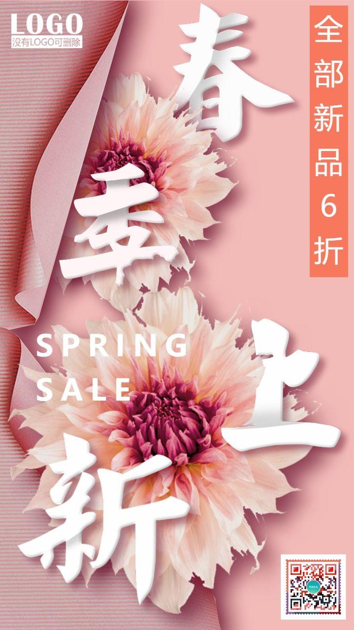 春季新品简约风格新品上市促销宣传海报模板