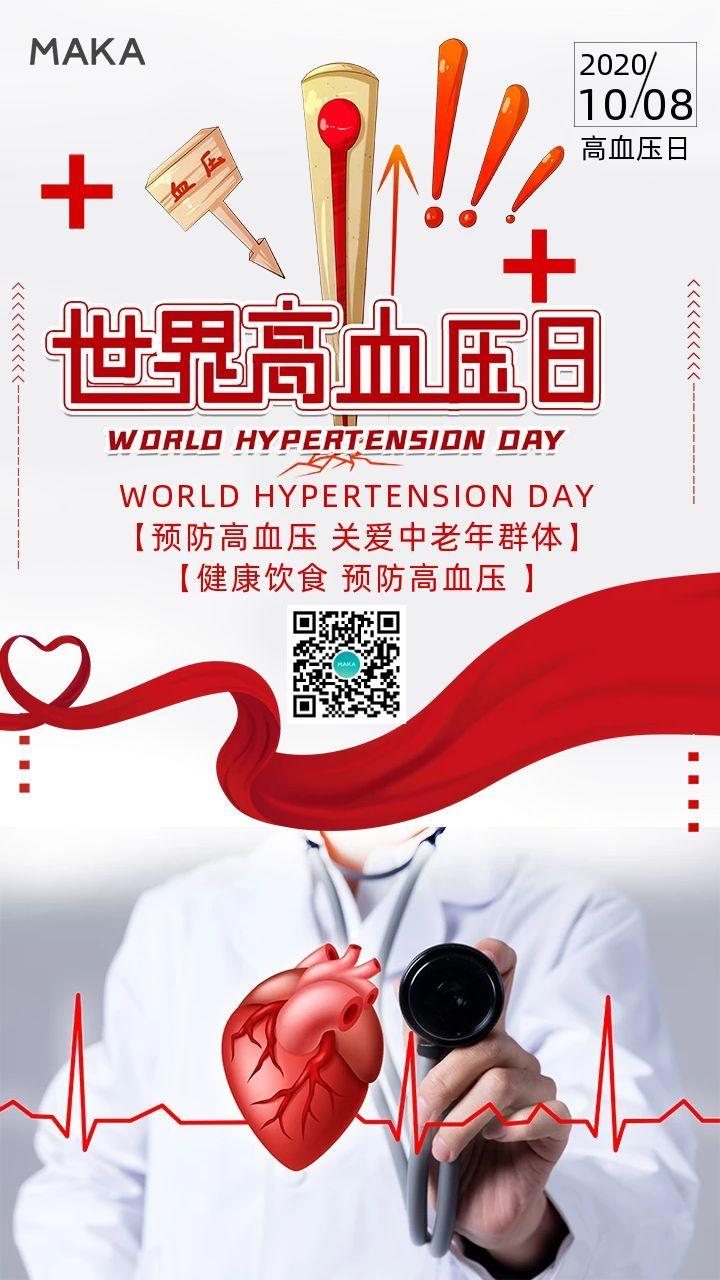 红色扁平全国高血压日公益宣传手机海报