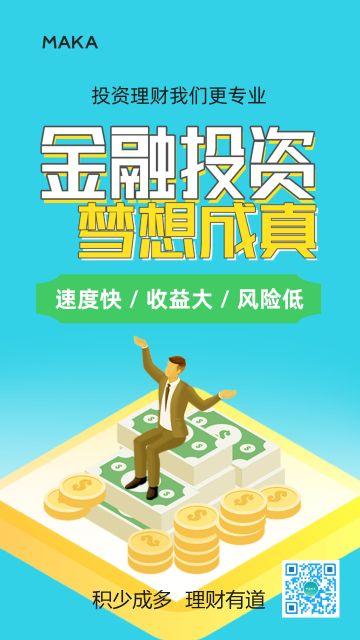 蓝色金融投资理财产品宣传海报