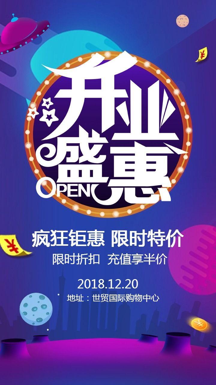蓝色炫酷店铺开业优惠活动宣传