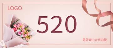 520唯美浪漫互联网通用微信头图
