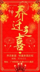 红色中国风新家乔迁新屋入伙公司乔迁通用邀请函海报