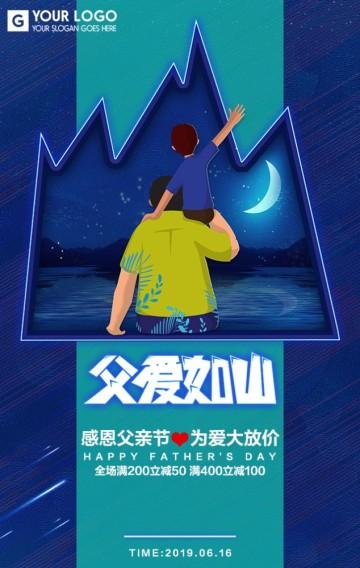 卡通风父亲节商家促销优惠活动宣传H5