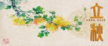 中国风文艺清新黄色立秋微信公众号封面头条