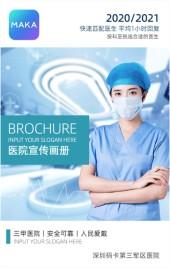 蓝色简约医院医疗宣传画册H5