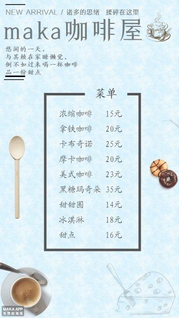 餐饮美食单/咖啡店菜单/奶茶店菜单/文艺简约风格