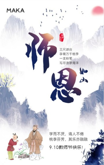 古典中国风教师祝福宣传师恩难忘H5