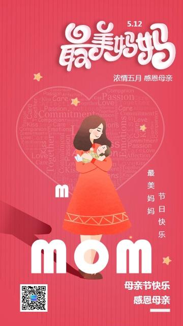 创意母亲节扁平简约节日祝福贺卡手机版母亲节宣传海报
