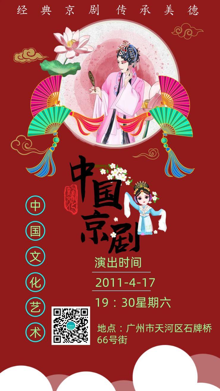 戏曲演出宣传推广海报