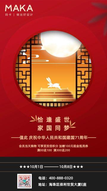 大气红色中秋国庆双节同庆节日宣传海报