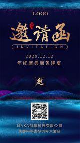 时尚炫酷活动展会酒会晚会宴会开业发布会邀请函海报模板