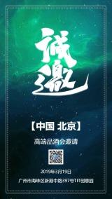绿色时尚炫酷企事业单位会议请柬邀请函海报