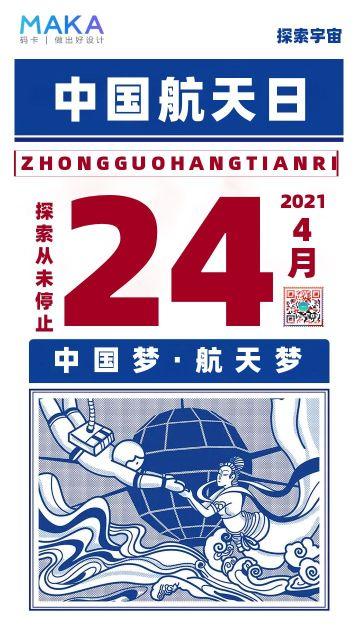 蓝色简约中国航天日节日宣传海报