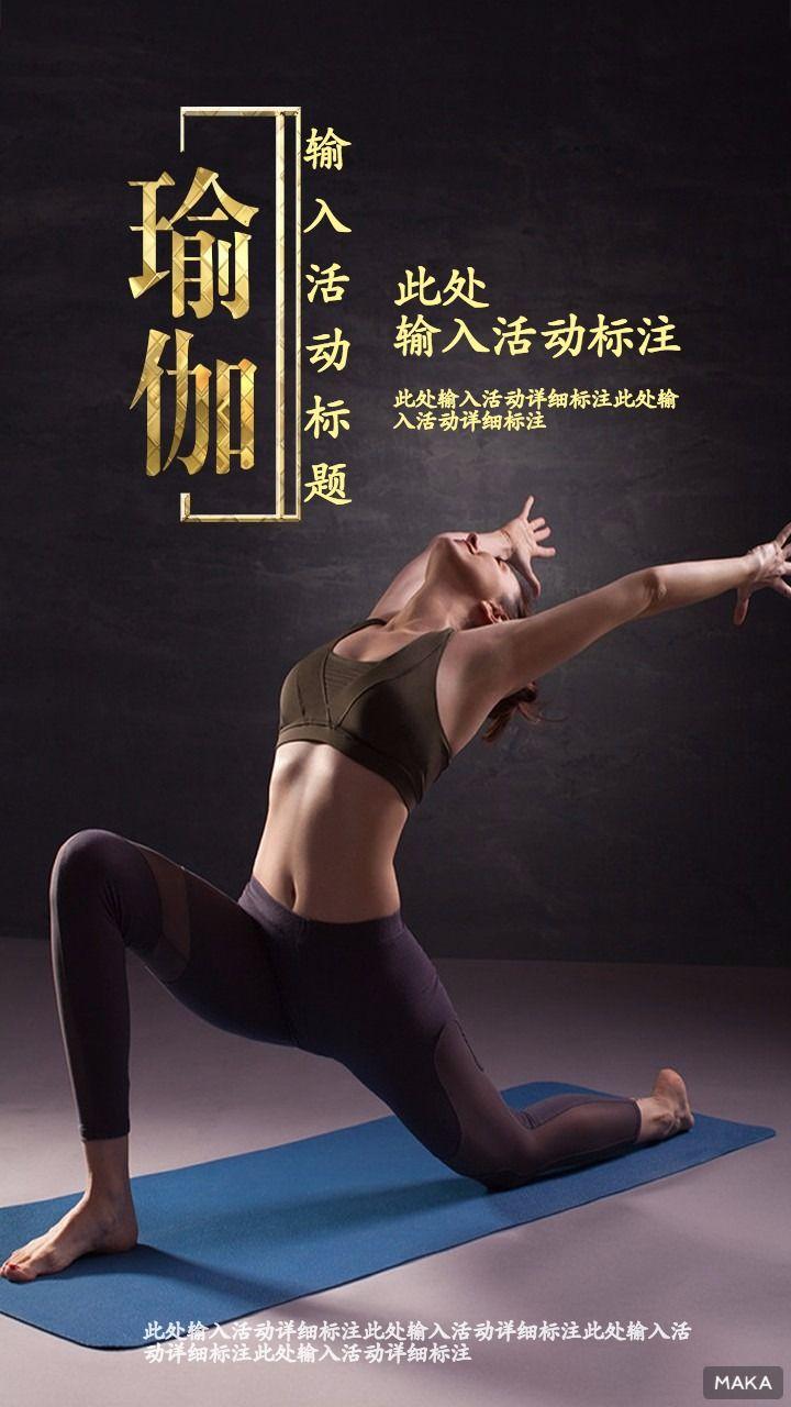拉伸身体/瑜伽养生馆宣传/时尚简约模板