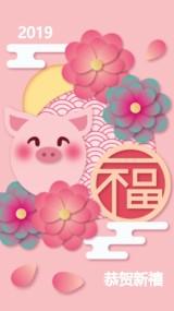 粉粉小猪祝你新年快乐视频贺卡