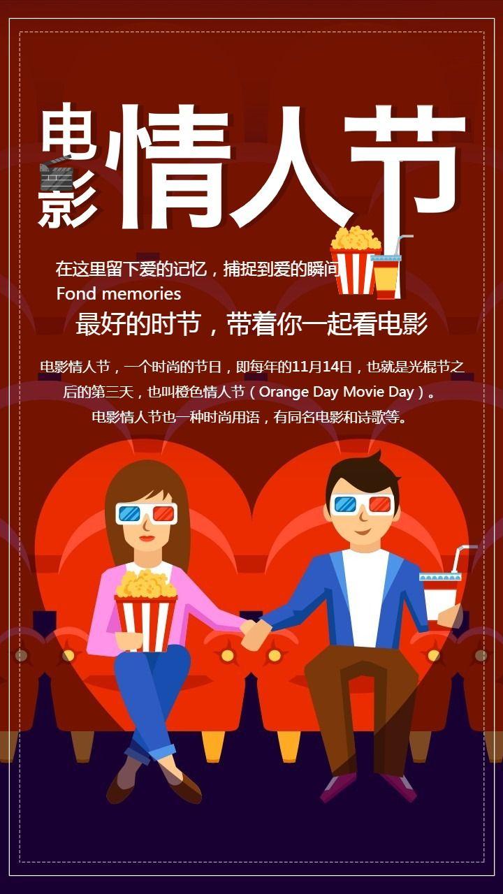 创意简约浪漫电影情人节海报