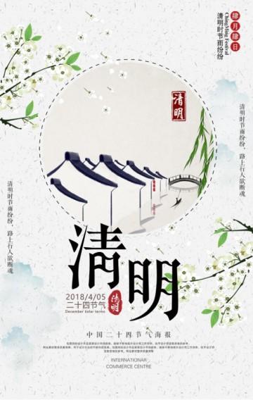 清新中国风清明节节日宣传/风俗文化传播/清明踏青