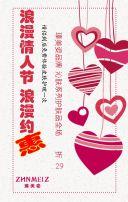 浪漫情人节,浪漫约惠!!