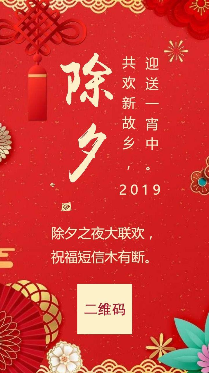 除夕之夜新春新年宣传海报