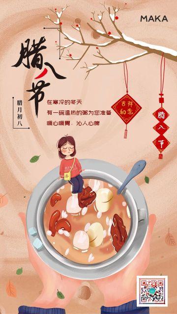 黄色简约手绘风格腊八节节日暖心祝福宣传手机海报