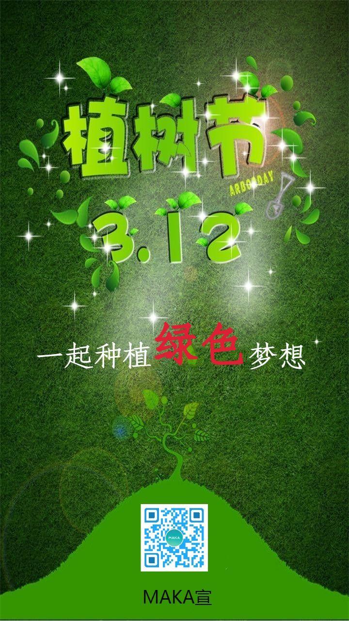植树节简约宣传活动海报