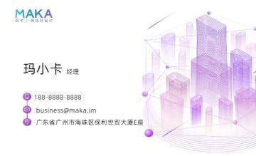 科技线条智慧城市房地产楼盘蓝紫色渐变名片办公印刷个人名片
