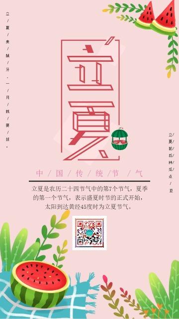 清新时尚立夏宣传海报