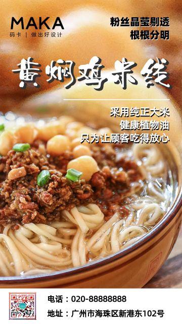 简约风黄焖鸡米线宣传海报