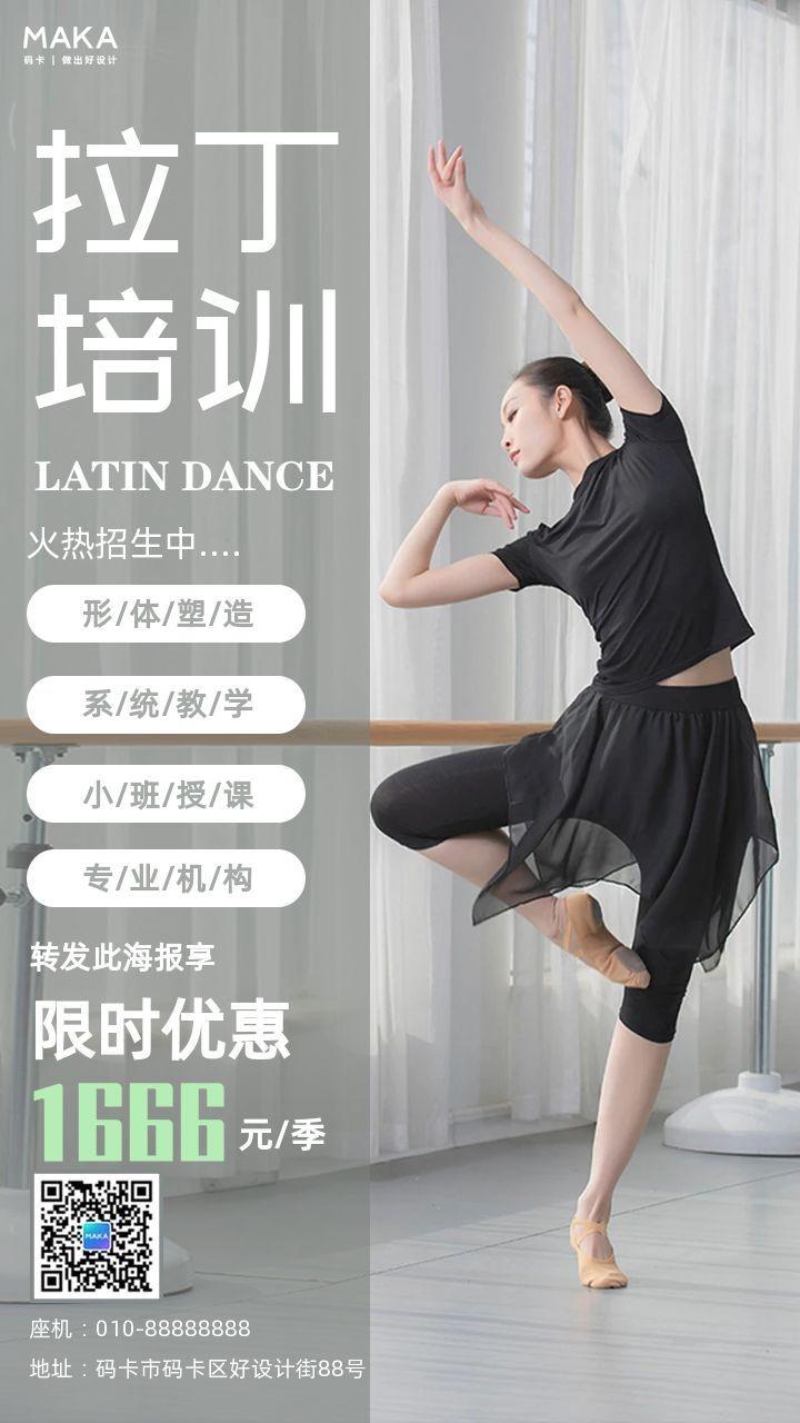 简约高端拉丁舞培训班促销好价宣传海报