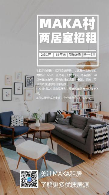 浅色系扁平简约风房产招租出租房地产行业地产家居海报